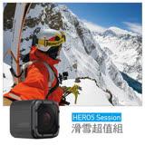 【GoPro】HERO5 Session 滑雪超值組-HERO5 Session+把手長桿固定座+側邊固定座+胸綁+32G