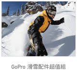 【GoPro】滑雪配件超值組-把手長桿固定座+側邊固定座+胸綁+32G