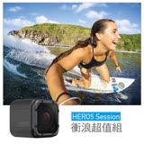 【GoPro】HERO5 Session 衝浪超值組-HERO5 Session+漂浮套+衝浪板固定架+多用途固定帶+32G