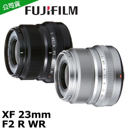 FUJIFILM XF 23mm F2 R WR 廣角鏡頭(公司貨).-送大吹球清潔組