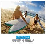 【GoPro】HERO5 Black 專用衝浪配件超值組-漂浮片+衝浪板固定架+多用途固定帶+32G