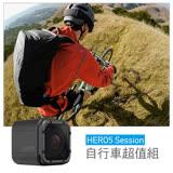 【GoPro】HERO5 Session 自行車超值組-HERO5 Session+把手長桿固定座+胸綁+32G