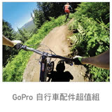 【GoPro】自行車專用配件超值組-把手長桿固定座+側邊固定座+胸綁+32G