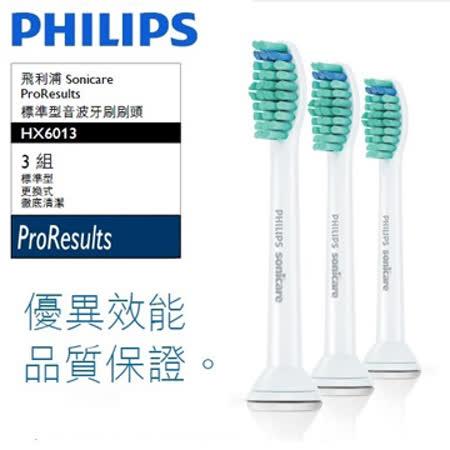 PHILIPS 飛利浦 ProResults標準型刷頭(3支入) HX6013