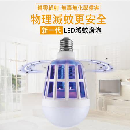 轟動全球LED滅蚊燈泡