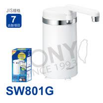 TORAY 東麗 SW801G 家用淨水器