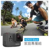【GoPro】HERO5 Black 家庭專屬超值組-HERO5黑+三向手持桿+雙電池充電器+胸綁+電池+32G