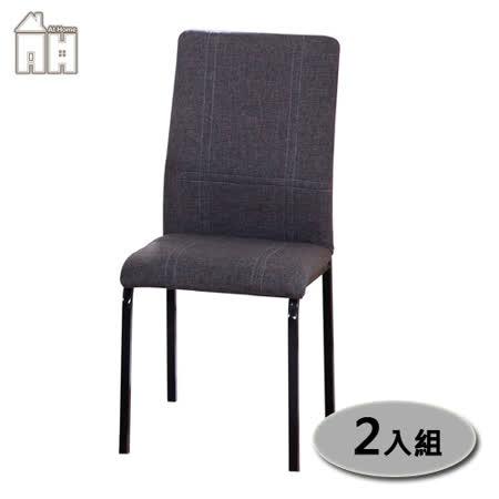 AT HOME-道奇黑腳灰布餐椅二入組