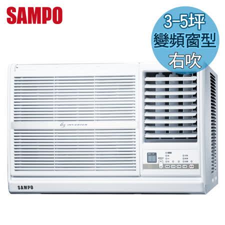 [促銷]SAMPO聲寶 3-5坪右吹變頻窗型冷氣(AW-PC22D)送基本安裝