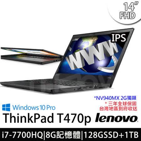Lenovo Thinkpad T470p 14吋FHD i7-7700HQ四核/NV940MX_2G獨顯/8G/128GSSD+1TB雙碟/Win10Pro企業專屬 商務筆電(20J6CTO3WW)