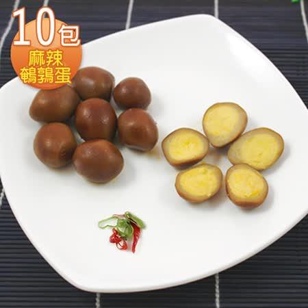 【那魯灣】香滷花椒麻辣鵪鶉蛋  10包(真空包/12粒/包)