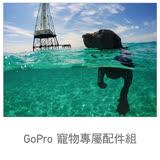 【GoPro】寵物專屬配件超值組-三向手持桿+寵物綁帶+語音搖控器+32G