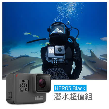【GoPro】HERO5 Black 潛水超值組-HERO5黑+60M潛水殼+多用途固定帶+潛水濾鏡+電池+32G
