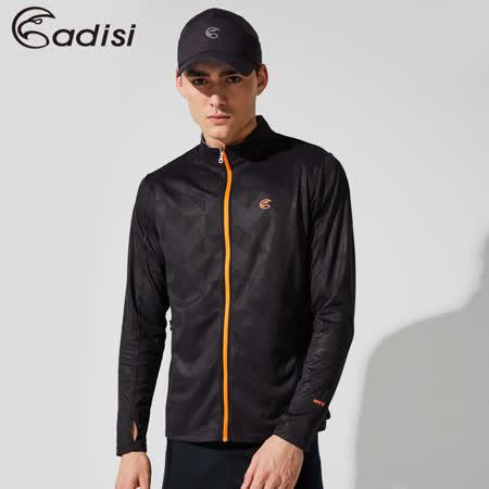 ADISI 男抗UV防曬外套AJ1711051 (S~2XL) / 城市綠洲專賣(CoolFree、抗紫外線、速乾、戶外機能服)
