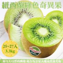 【果之蔬】ZESPRI紐西蘭綠奇異果(約30-36顆/3.5kg±10%/原裝箱)