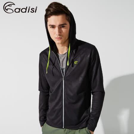 ADISI 男抗UV防曬連帽外套AJ1711052 (S~2XL) / 城市綠洲專賣(CoolFree、抗紫外線、速乾、戶外機能服)