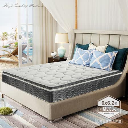 IHouse - 皇家二用天然乳膠蜂巢獨立筒床墊-雙大6x6.2尺(高31cm)