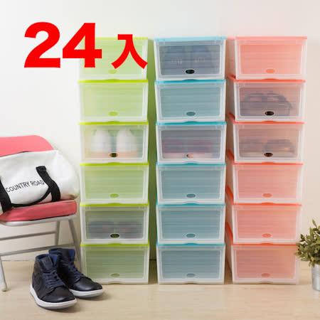 掀蓋式收納鞋盒~最新加大款24入組