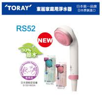 TORAY 東麗 RS52 除氯淋浴器