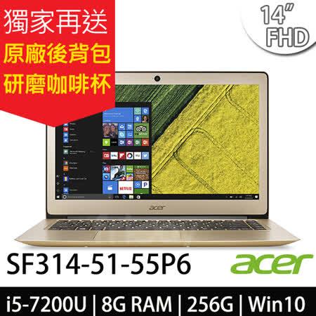 Acer SF314-51-55P6 14吋FHD /i5-7200U/Win10 輕薄筆電-送外接式DVD燒錄機+MIT歐式花茶茶包組+acer馬克杯