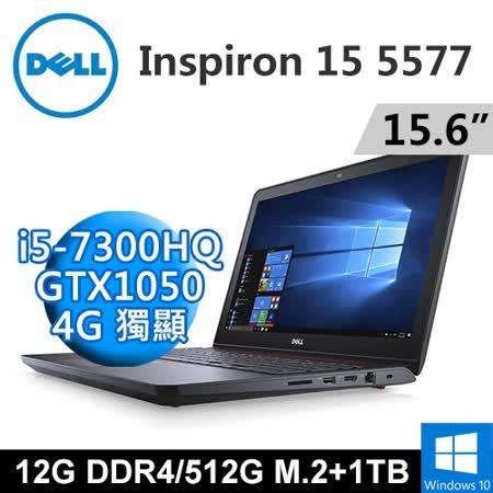 DELL Inspiron 15 5000 5577-RM525BTW 黑 15.6吋(i5-7300HQ/12G DDR4/512G M.2+1TB/GTX1050 4G/Win10/二年保固)