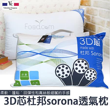 (2入)【Valentino Coupeau】范倫鐵諾 3D芯杜邦soroma透氣枕