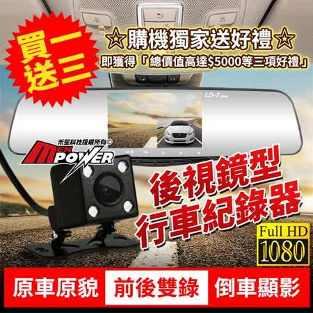 錄得清 LD7 PLUS 後照鏡 高清雙鏡頭 行車紀錄器 (送導航+32G記憶卡+免費基本安裝)