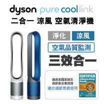 [送濾網券]dyson Pure Cool Link 二合一涼風空氣清淨機 TP03