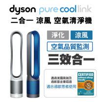 [送兩千元戴森禮券] dyson Pure Cool Link 二合一涼風空氣清淨機 TP03