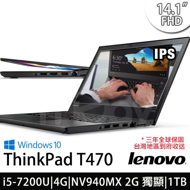 Lenovo Thinkpad T470 14吋FHD i5-7200U雙核心/4G/1TB/Win10商業專屬 筆電(20HDA01STW)