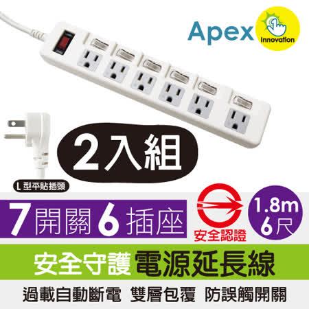 【2入】【APEX安全守護者】防雷擊抗突波 3孔7開關6插座延長線(加大距離)