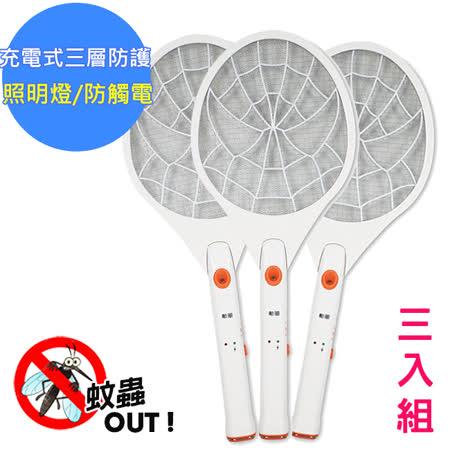 【勳風】蚊子剋星防觸電捕蚊拍電蚊拍(HF-938A)充電式LED燈泡-三入組