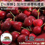 【一等鮮】 美國加州空運10Row櫻桃禮盒1盒 (1公斤/盒〉