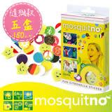 MosquitNo 長效型防蚊貼片組五盒(150小片)