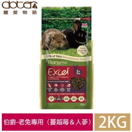 【Burgess Excel】伯爵機能性小動物飼料-老兔(蔓越莓與人蔘)