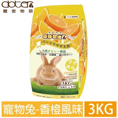 【Doter】寵愛兔主食-香橙風味 3KG