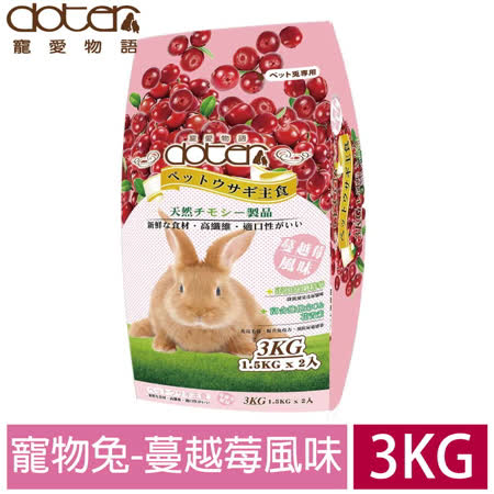 【Doter】寵愛兔主食-蔓越莓風味 3KG