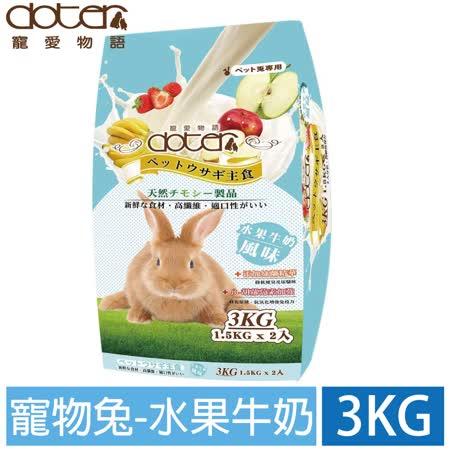 【Doter】寵愛兔主食-水果牛奶風味 3KG