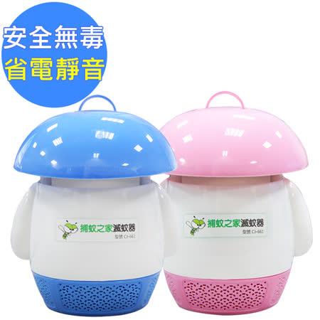 【捕蚊之家】寶貝守護者 USB捕蚊燈/捕蚊器(CJ-661)*4入組-可接行動電源