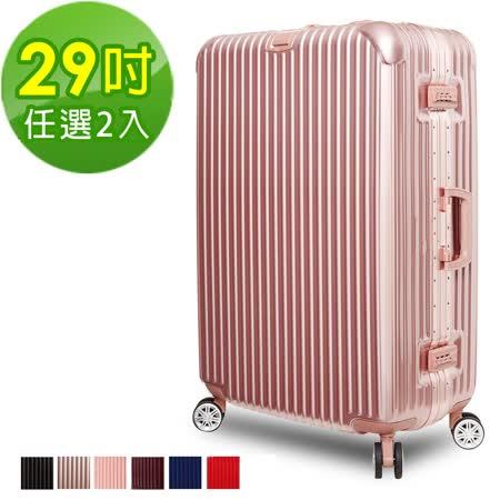【Travelhouse】爵世風華 29吋PC鋁框鏡面行李箱(任選兩入)