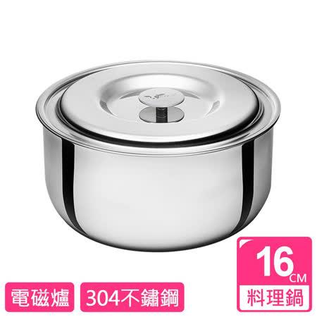 【牛頭牌】小牛料理鍋(18cm)2.0L