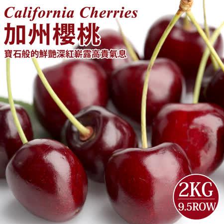 【台北濱江】9.5row美國空運加州櫻桃1盒(2kg/盒)
