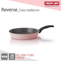 韓國NEOFLAM Reverse Color Marble系列 28cm陶瓷不沾平底鍋(電磁) EC-RM-F28I