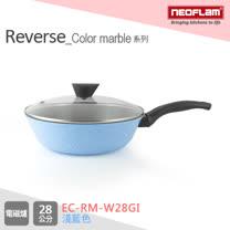 韓國NEOFLAM Reverse Color Marble系列 28cm陶瓷不沾炒鍋+玻璃蓋(電磁) EC-RM-W28GI