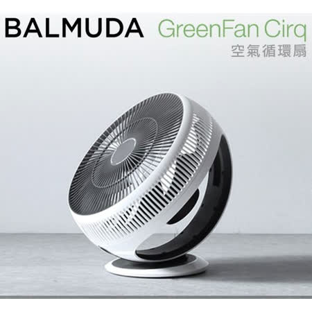BALMUDA GreenFan Cirq EGF-3300 綠化循環扇 群光公司貨 (白 x 黑)
