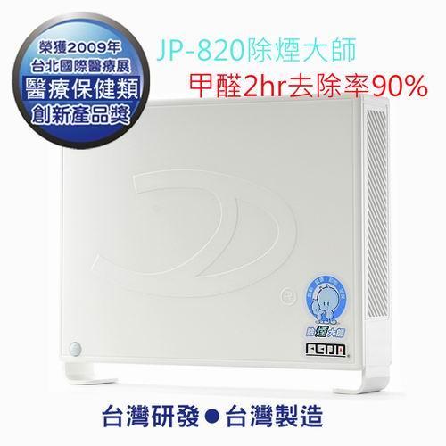 久道 J~Power 820除煙型 空氣清淨機^~ 6坪 ^(JP~820^)