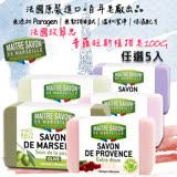 (任選5入)法國玫翠思普羅旺斯植物皂100g