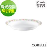 (任選) CORELLE 康寧陽光橙園8吋深盤