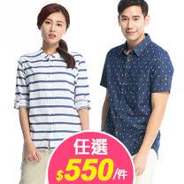 (bossini)質感襯衫/百搭卡其褲-超值任選2件1100元(550/件)