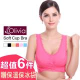 【Olivia】新一代無鋼圈交叉蕾絲內衣6件組(贈保溫保冰袋)